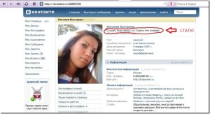StatusVKontakte thumb 300x163 Tips how to use VKontakte.ru to find a Ukrainian woman for life