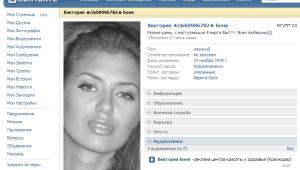 miss vkontakte 3 300x170 Tips how to use VKontakte.ru to find a Ukrainian woman for life